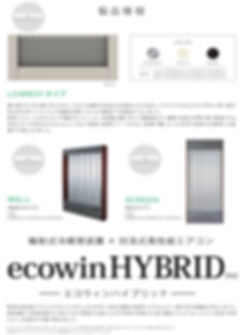 ecowinHYBRID LineUp