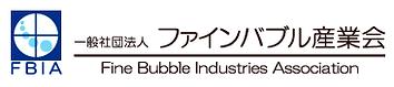 ファインバブル工業会