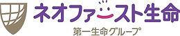 ネオファースト生命会社ロゴ.jpg