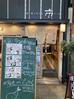 【ランチ情報】旬の肴と天ぷら 市