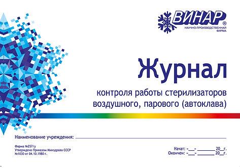 Журнал контроля работы стерилизаторов (форма 257/у)