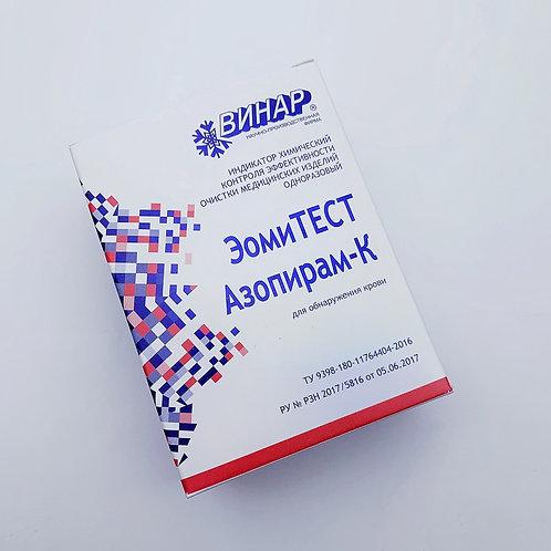 Азопирамовая проба, Азопирам-К