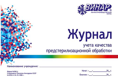 Журнал регистрации и контроля работы бактерицидной установки