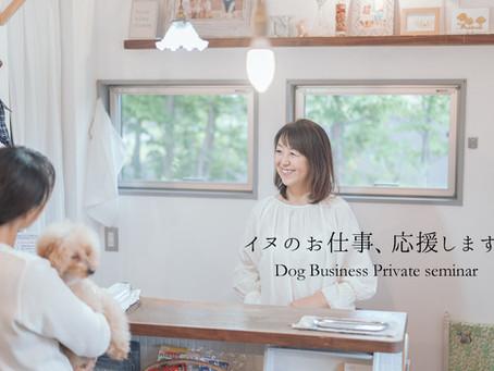 犬のお仕事、応援します!WEBサイトオープン