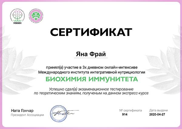 СЕРТИФИКАТ БИОХИМИЯ ИММУНИТЕТА.png