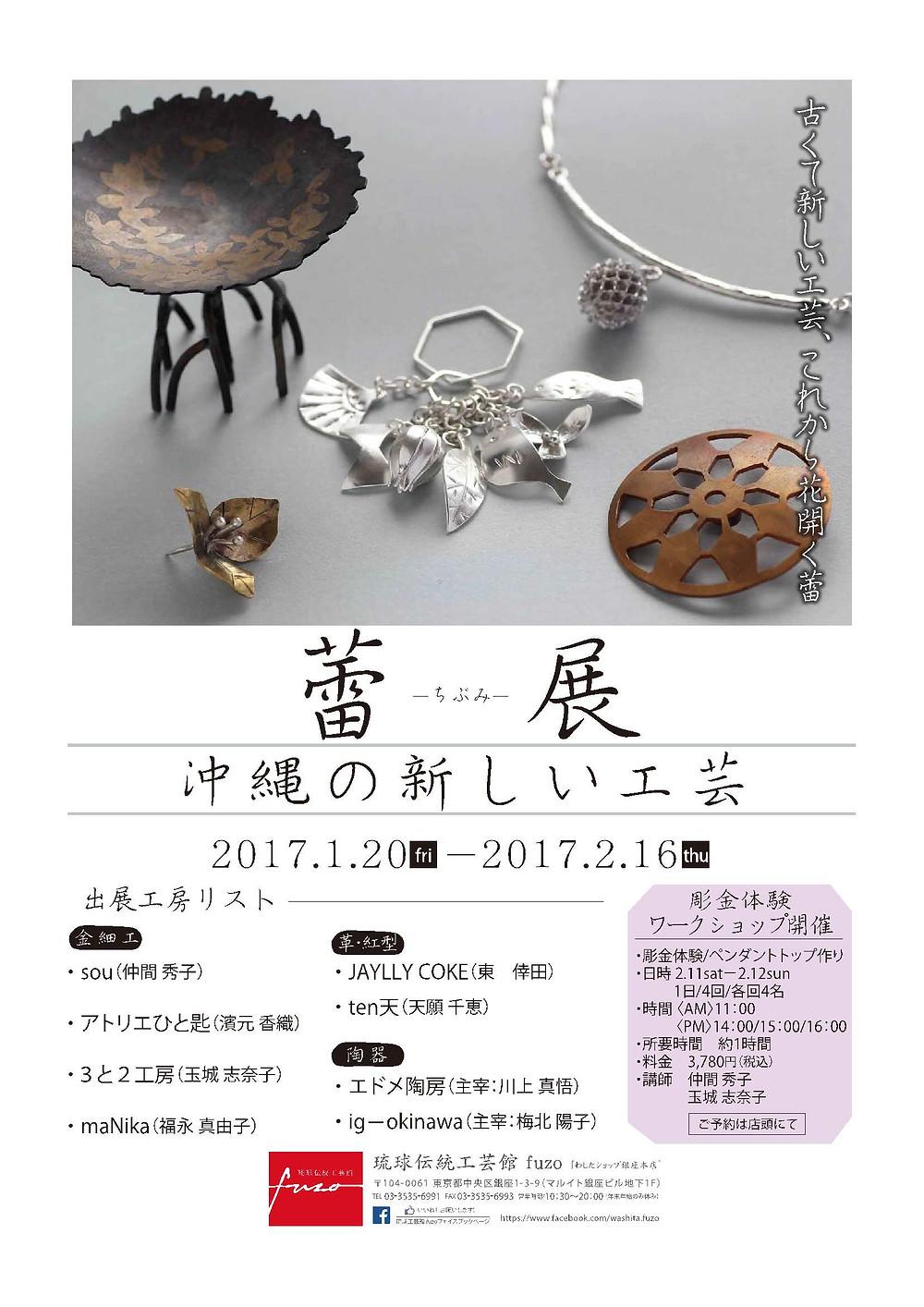 東京での展示会が1月20日から始まります。