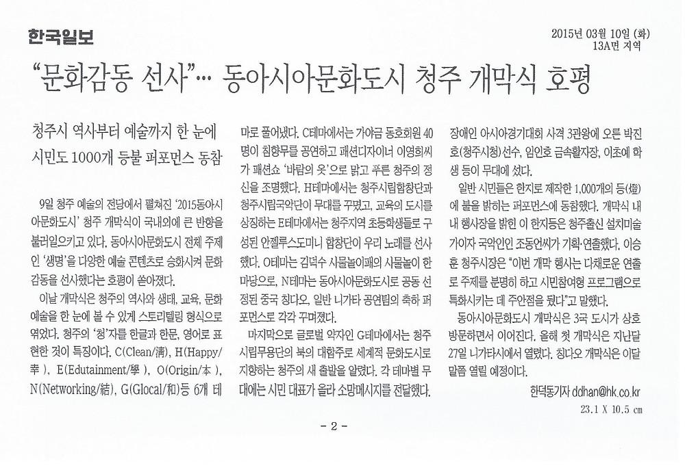 한국일보_보도자료_7.jpg