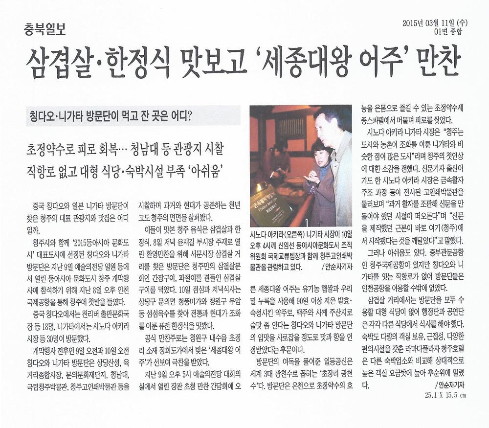 충북일보_보도자료_22.jpg
