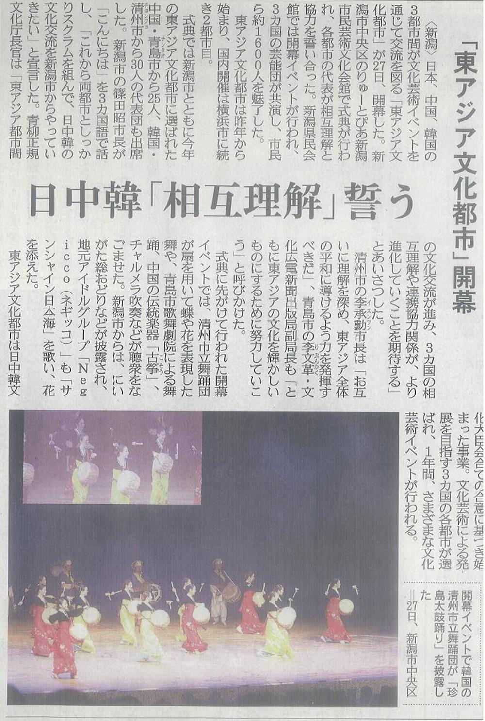 15022니가타 보도자료_1.jpg