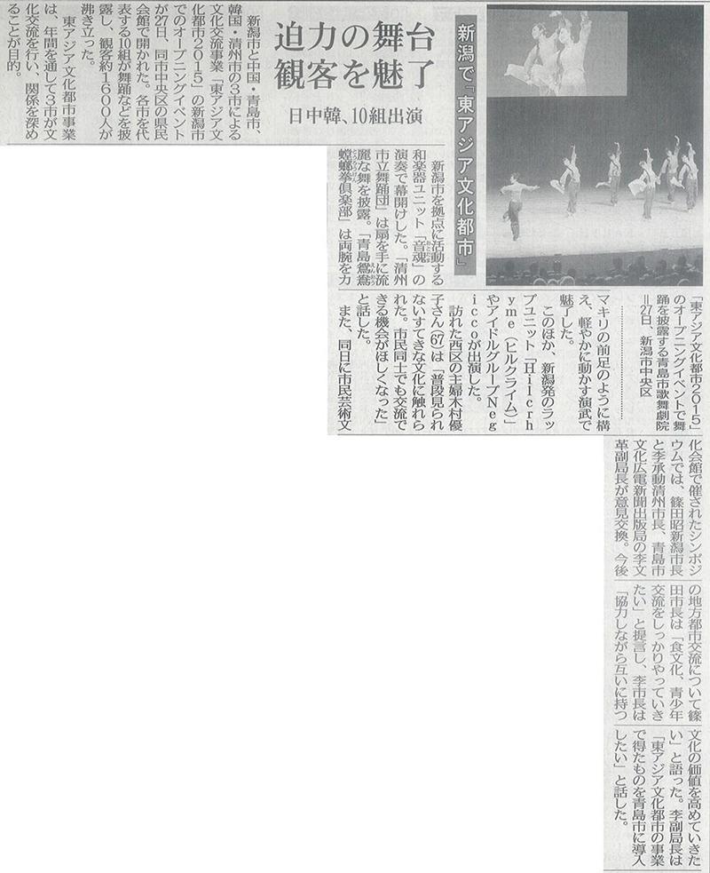 15022니가타 보도자료_2.png