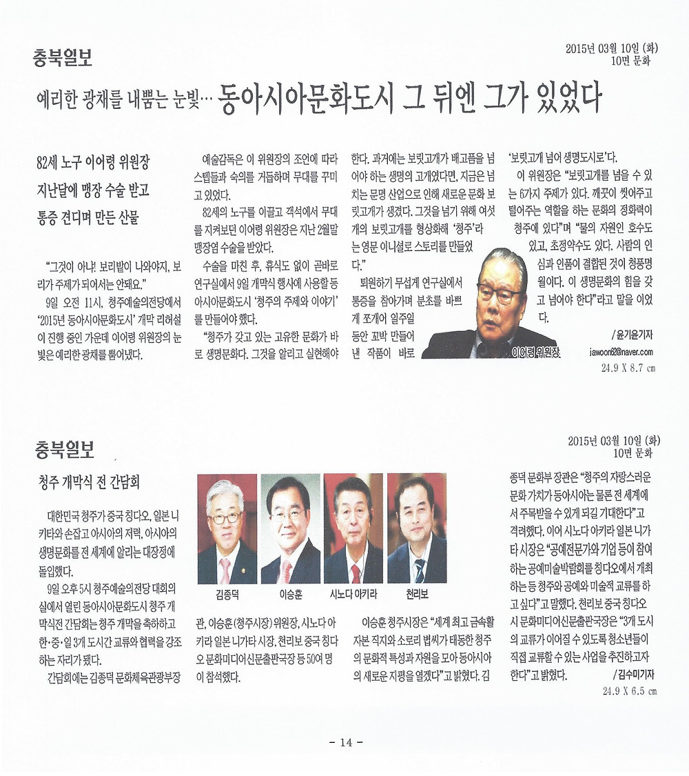 충북일보_보도자료_19.jpg
