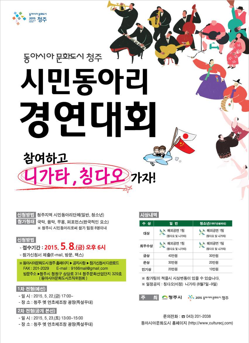 동아시아-시민동아리-포스터-최종안.jpg