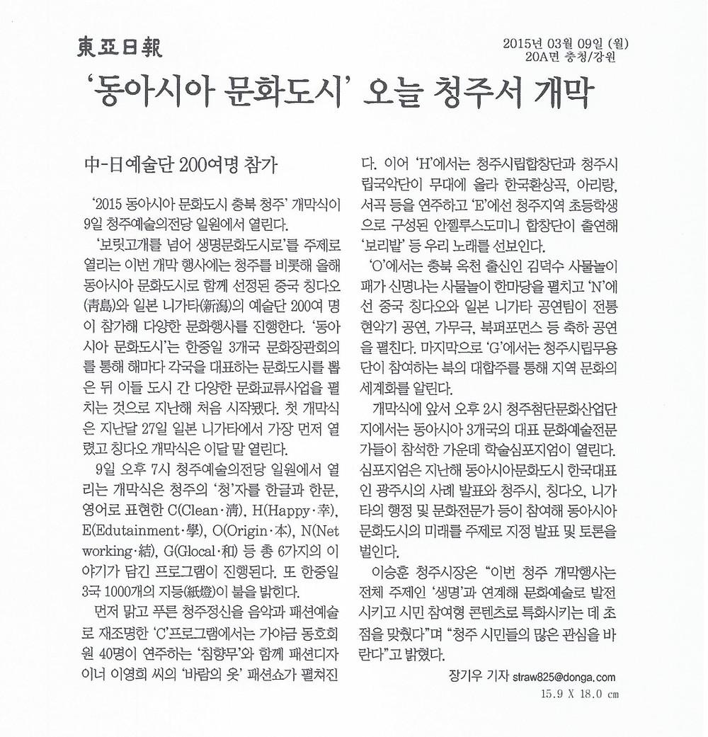 동아일보_보도자료_4.jpg