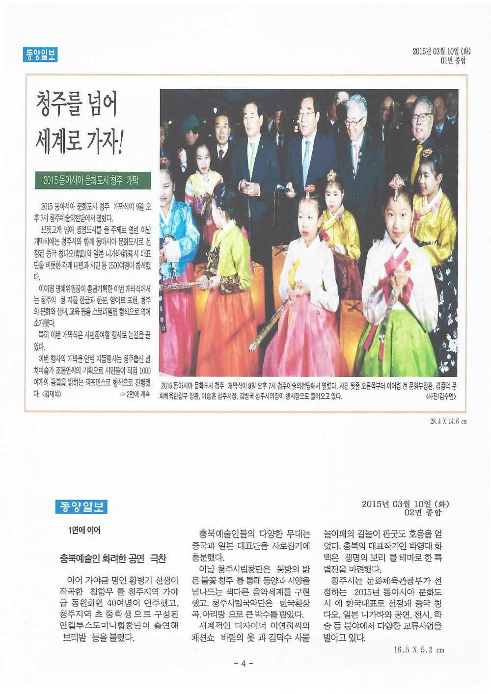 동양일보_보도자료_9.jpg