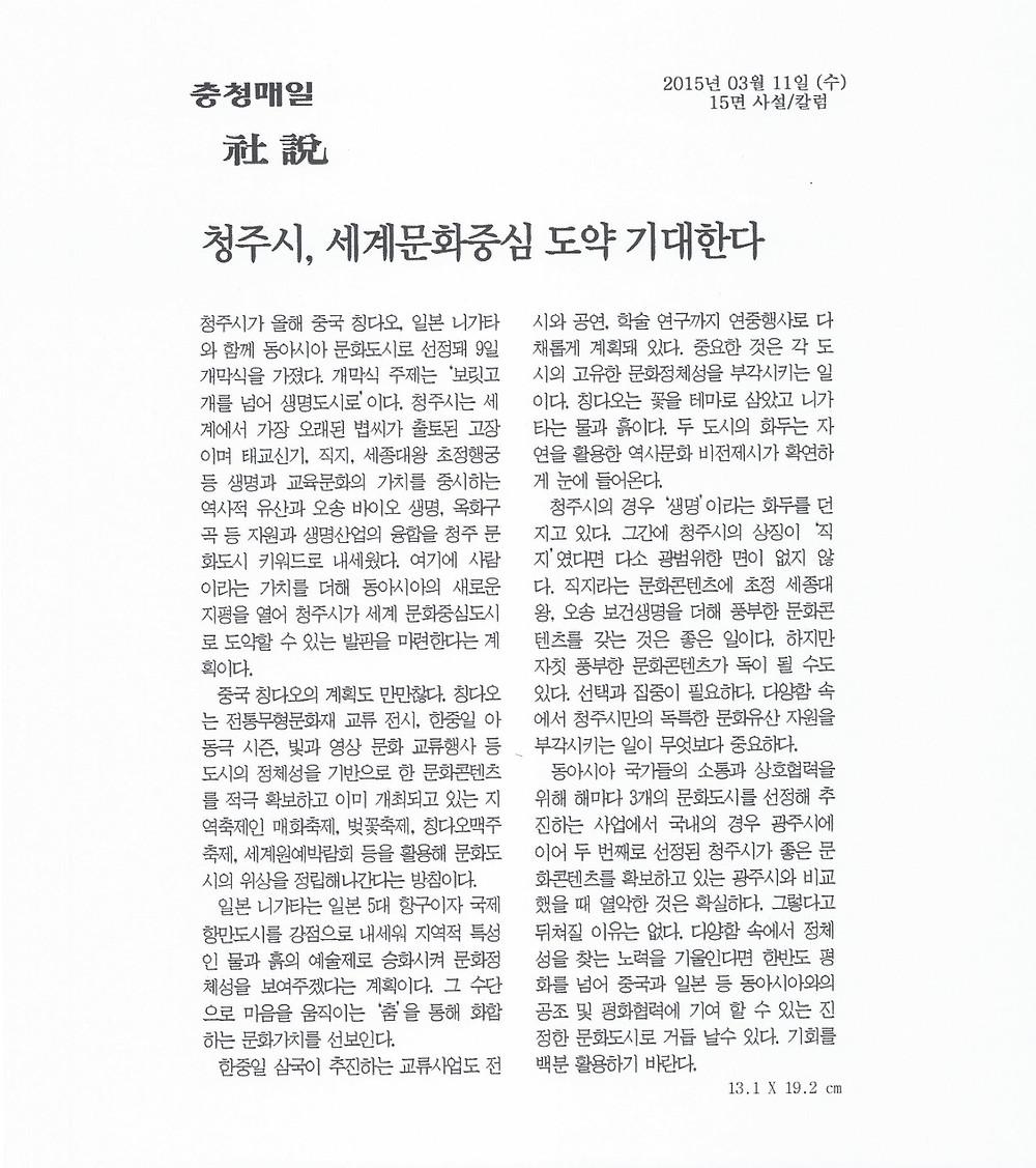 충청매일_보도자료_24.jpg
