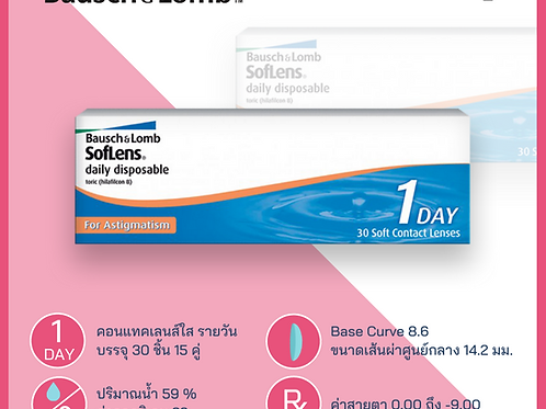 Bausch&Lomb SofLens daily disposable For Astigmatism