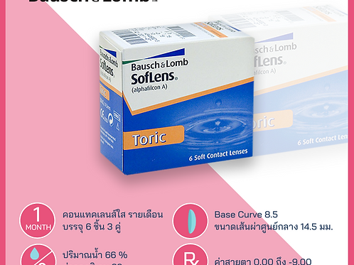 Bausch&Lomb SofLens59 For Astigmatism