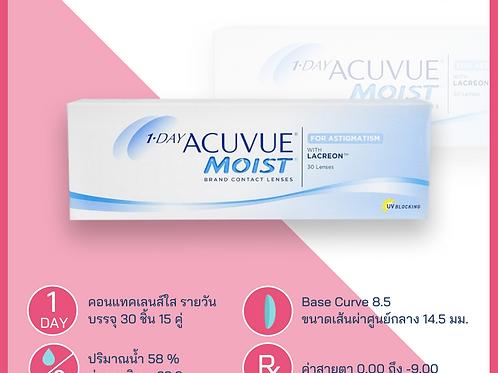 Acuvue Moist 1 Day สำหรับสายตาสั้น สีใส