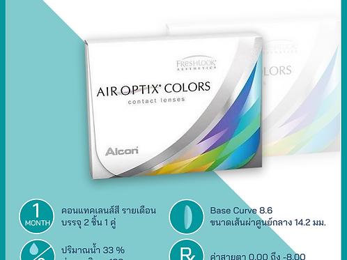 Alcon Air Optic Colors