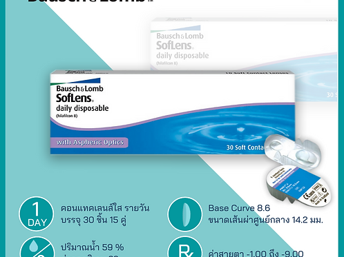 Bausch&Lomb SofLens daily disposable