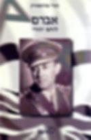 ספרו של הנרי אורנשטיין- אברם לוחם יהודי