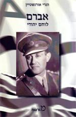 אברם לוחם יהודי - הנרי אורנשטיין