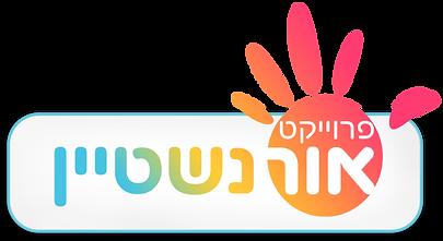 פרויקט אורנשטיין- לוגו