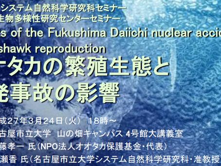 福島第一原発事故がオオタカの繁殖に与える影響