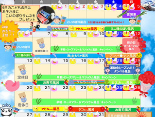 5月のイベントカレンダー
