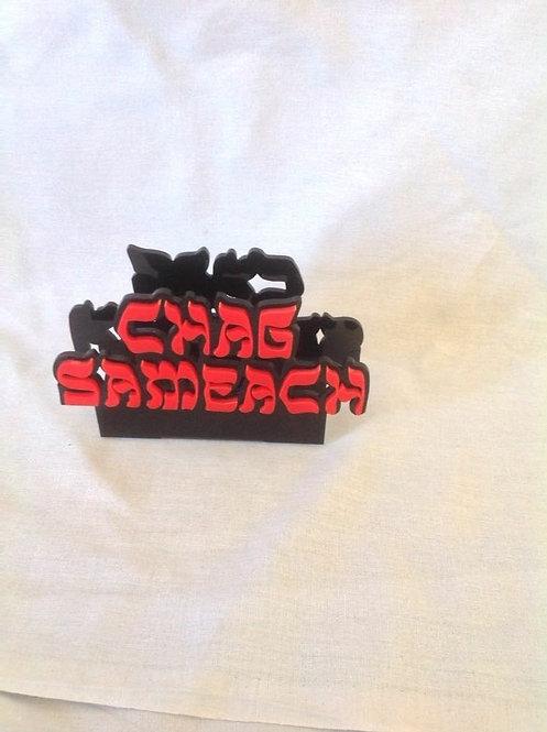 Porta guardanapos Chag Sameach