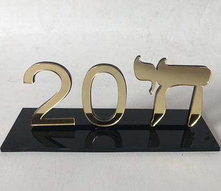 2018 - 20CHAI