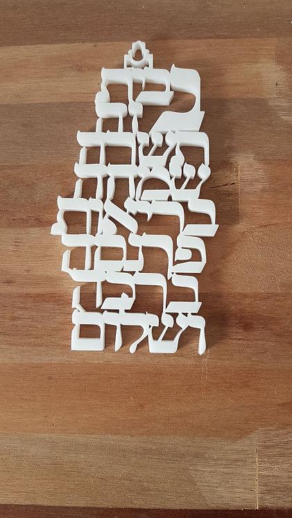 Birkat Habait (bênção da casa )