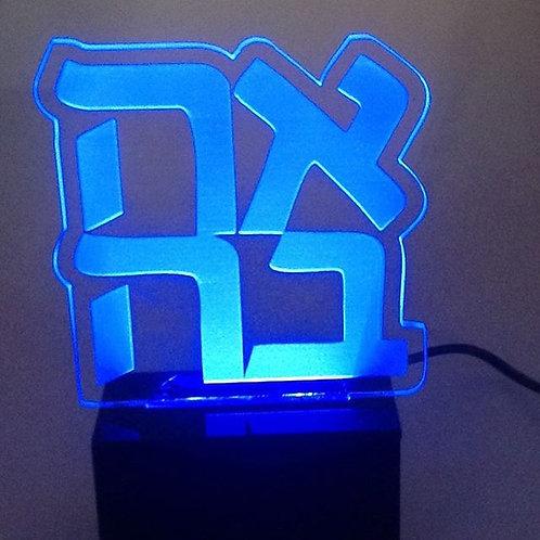 Luminária Ahavá