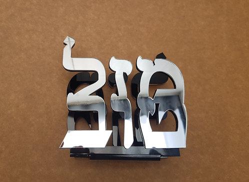 Porta guardanapos Mazal Tov