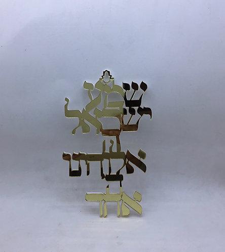Shemá Israel 17 cm