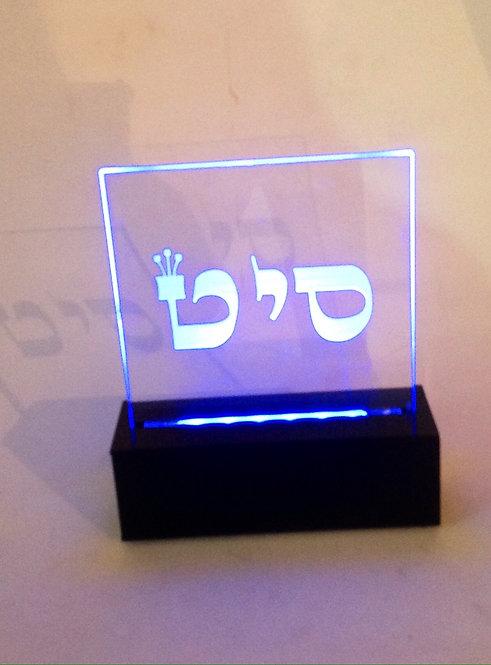 Luminaria da Kabbalah (milagres)