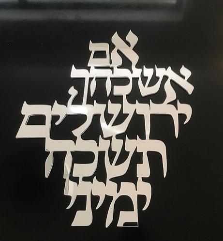 Se eu te esquecer ó Jerusalém