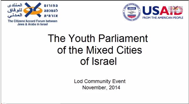 מפגש של פרלמנט נוער - נובמבר 2014