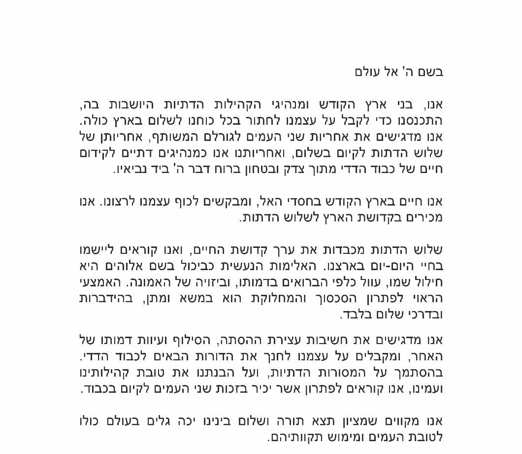הצהרת המנהיגים הדתיים למען שלום