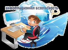 Информационная безопасность.png