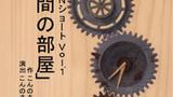 時間の部屋 -劇団AKiKAN公演用イラスト-            松の板 アクリル絵の具 色鉛筆