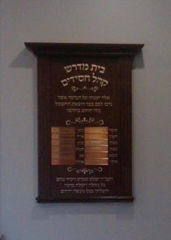 Khal Chassidim
