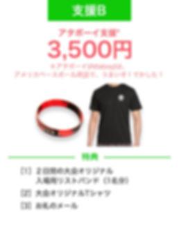 shien_b.jpg