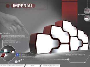 """Система освещения """"Imperial"""""""