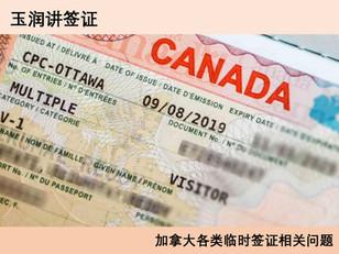 加拿大各类临时签证相关问题