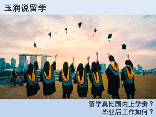 留学真比国内上学贵?毕业后工作如何?