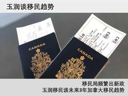 移民局频繁出新政,玉润移民谈未来3年加拿大移民趋势