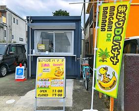 静岡三島店-min.png