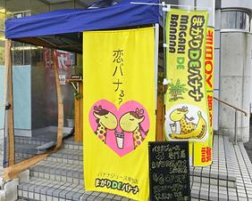 浜松店-min.png