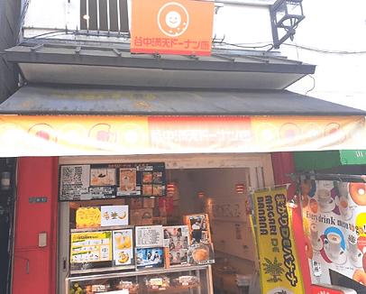 谷中満天ドーナツ店1.png